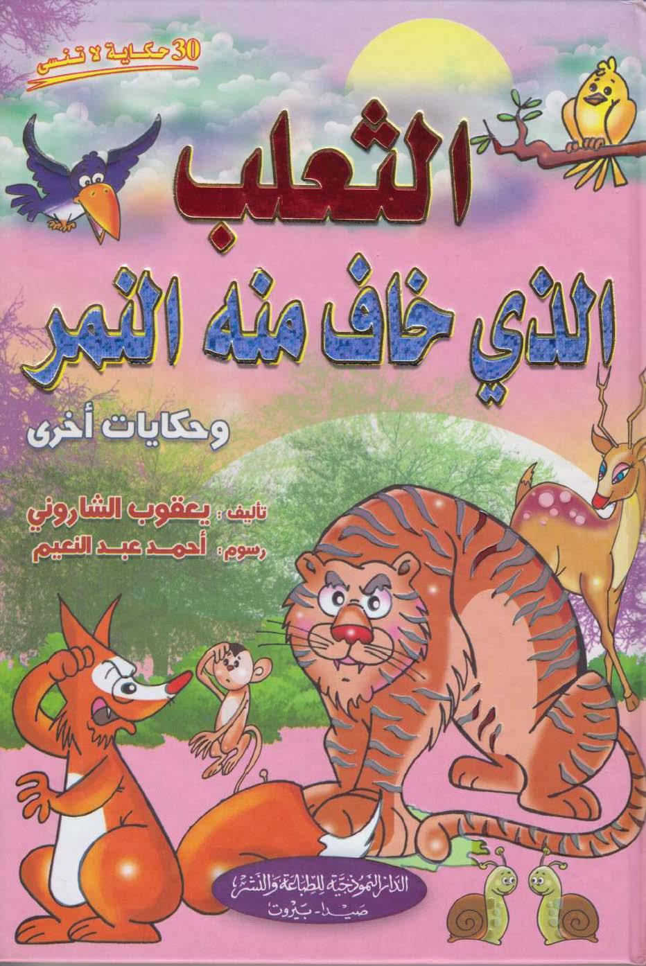 الثعلب الذى خاف منه النمر