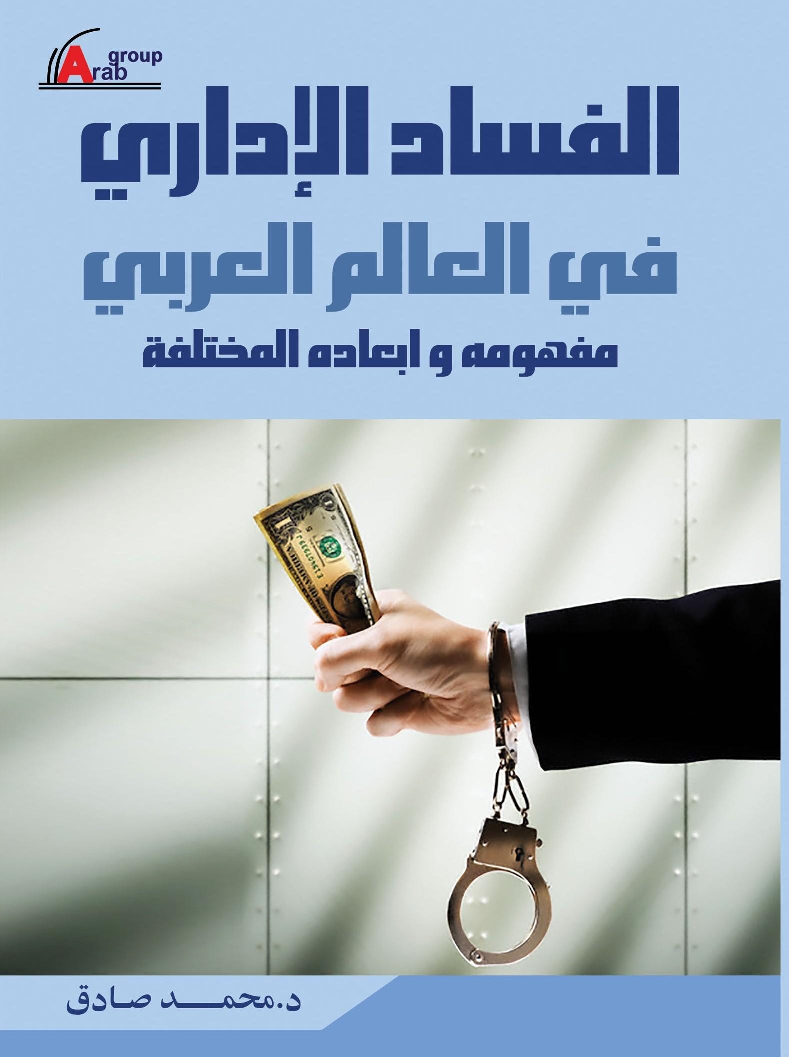 الفساد الادارى فى العالم العربى