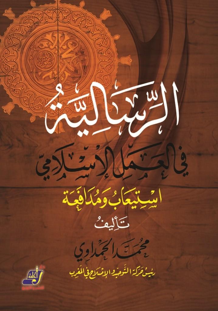 الرسالية فى العمل الإسلامى استيعاب ومدافعة