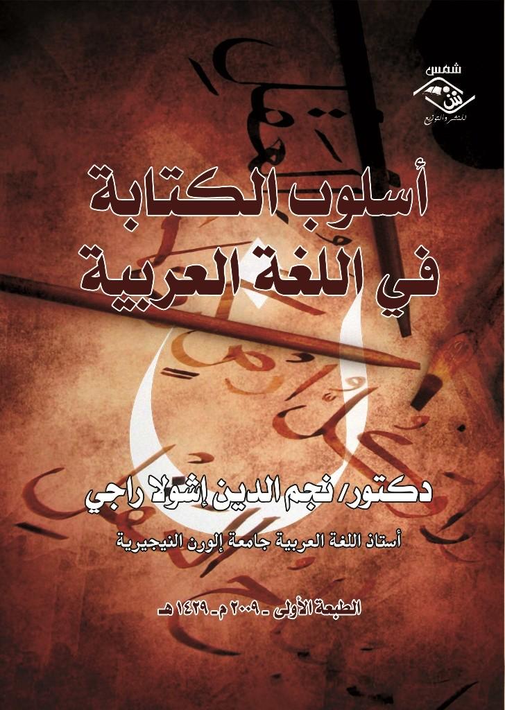 أسلوب الكتابة فى اللغة العربية