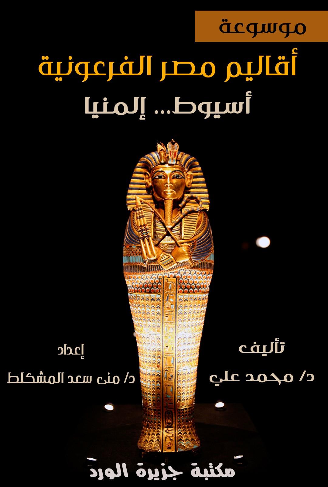 -أقاليم مصر الفرعونية -أسيوط .. المنيا