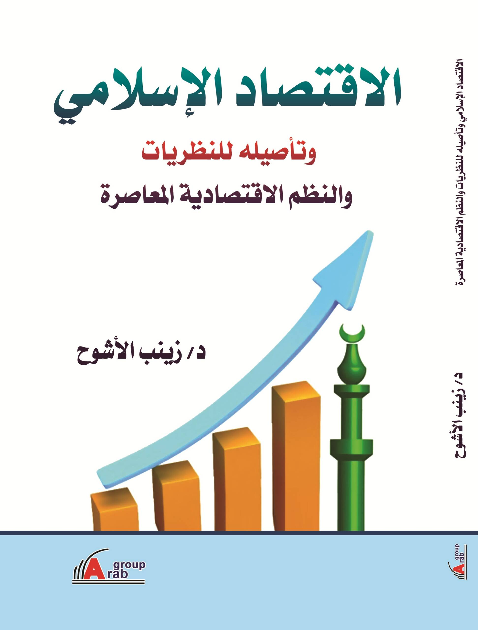 الاقتصاد الاسلامي وتأصيله للنظريات والنظم الاقتصادية المعاصرة
