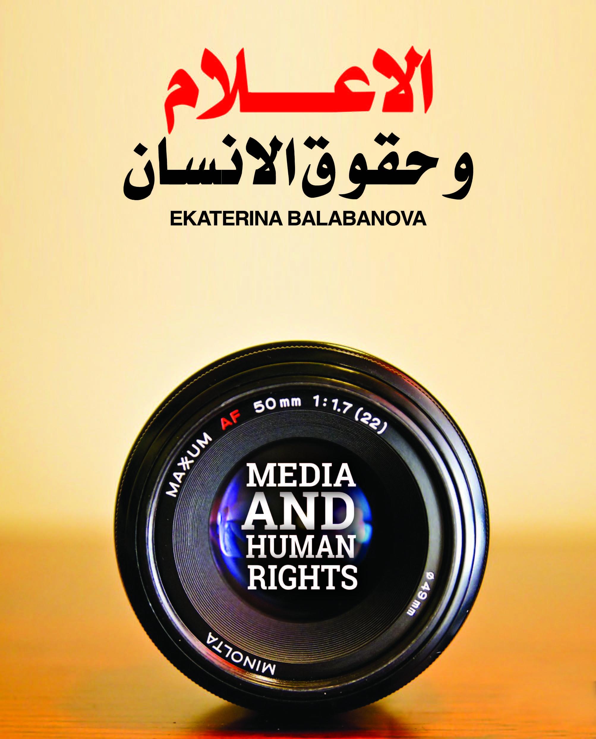 الاعلام و حقوق الانسان