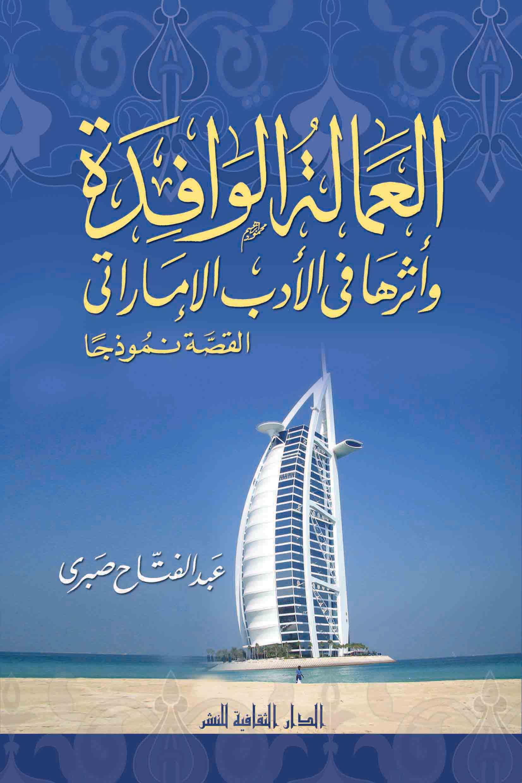 العمالة الوافدة و أثرها في الأدب الإماراتي