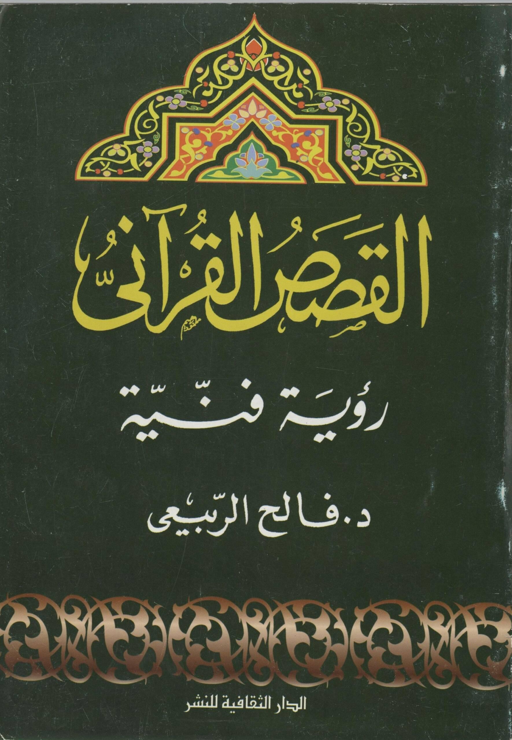 القصص القرآني.. رؤية فنية