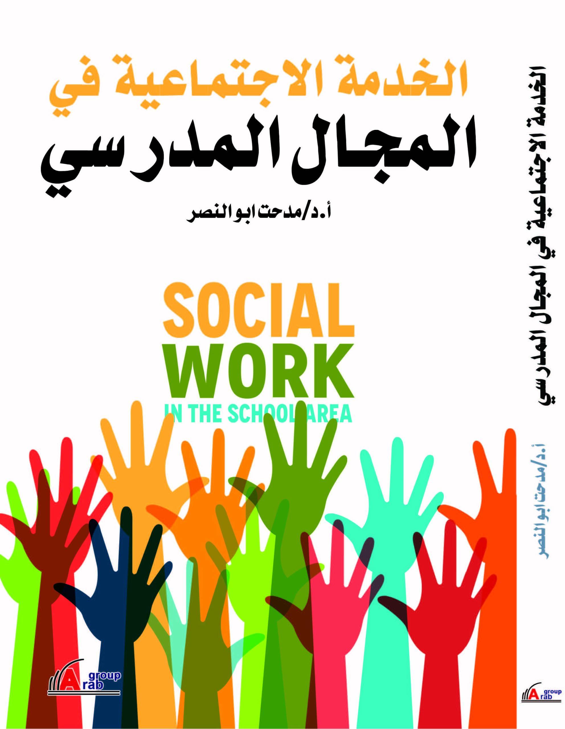 الخدمة الاجتماعية في المجال المدرسي