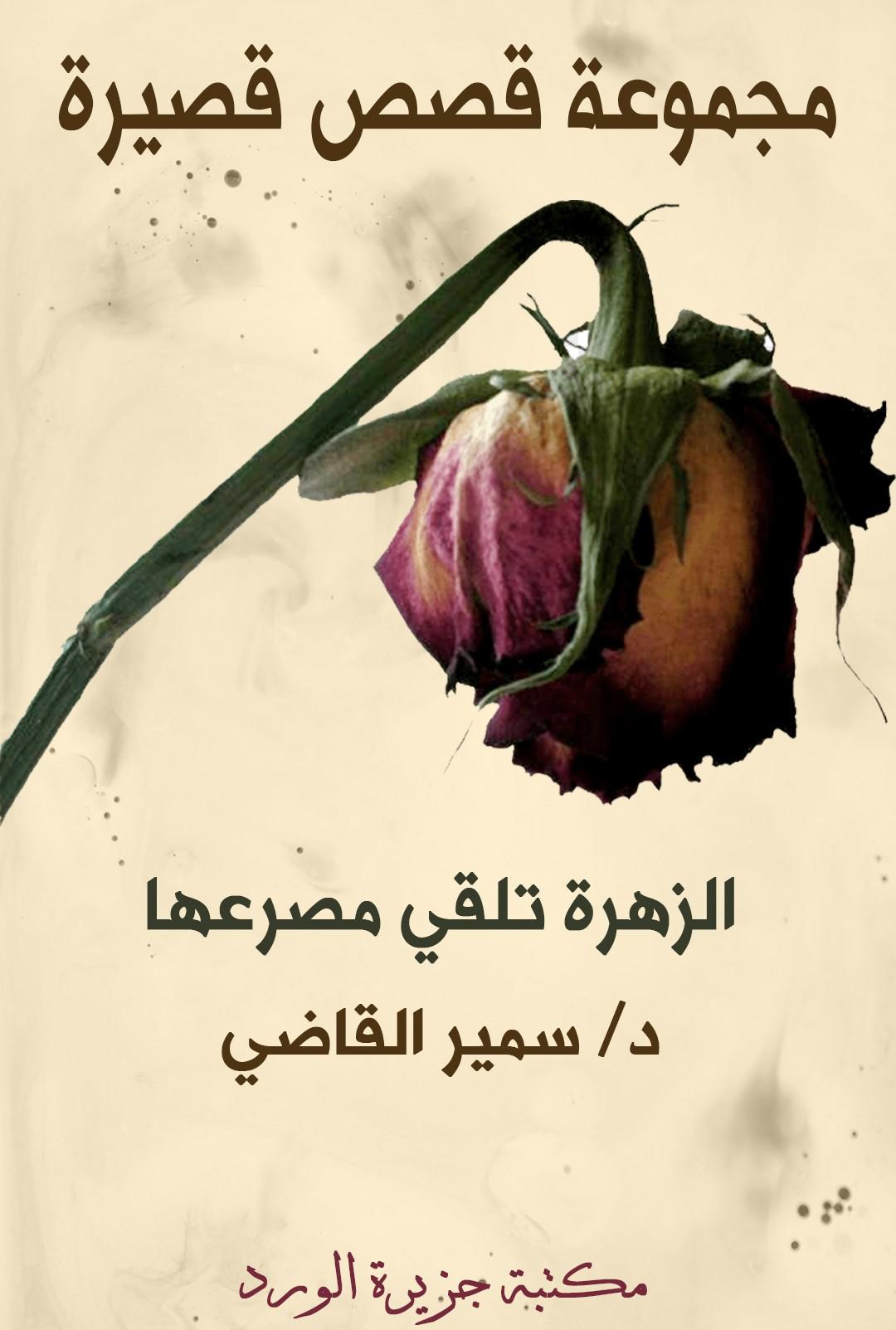 الزهرة تلقي مصرعها