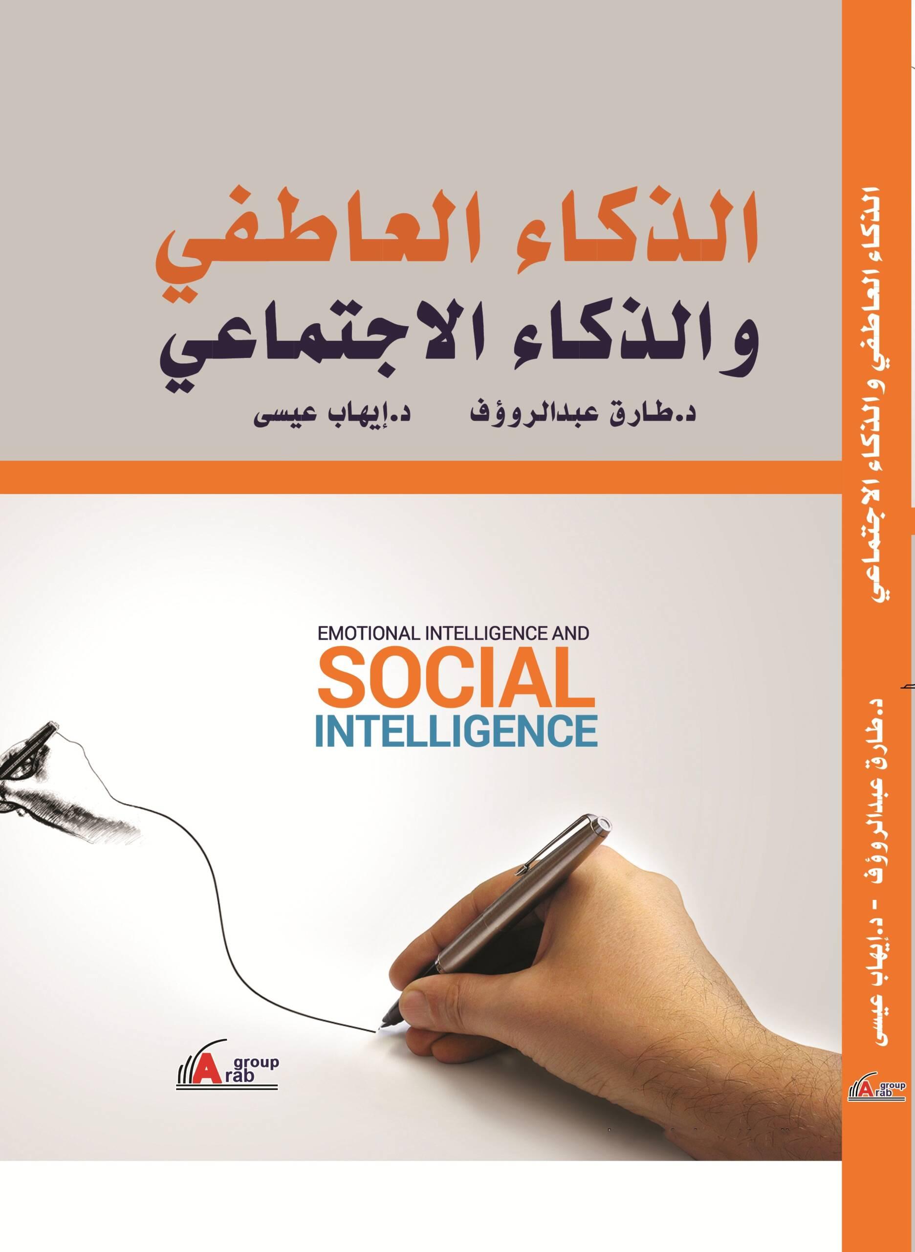 الذكاء العاطفي والذكاء الإجتماعي