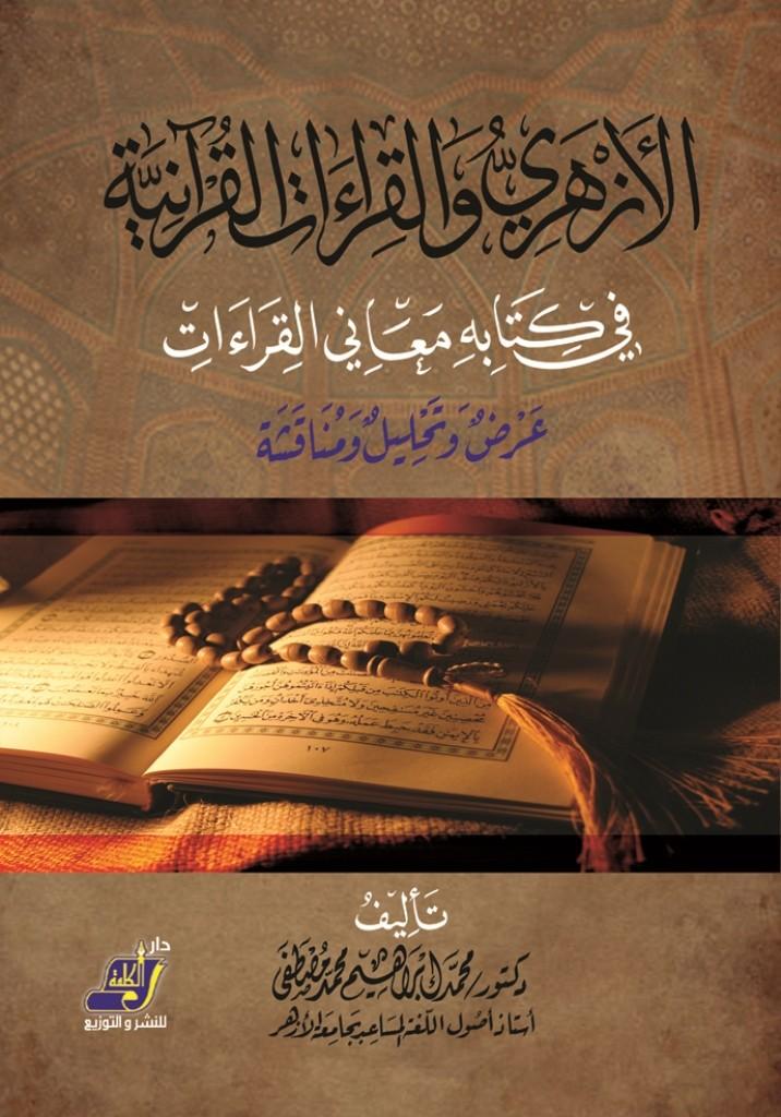 الأزهري والقراءات القرآنية في كتابه معاني القراءات