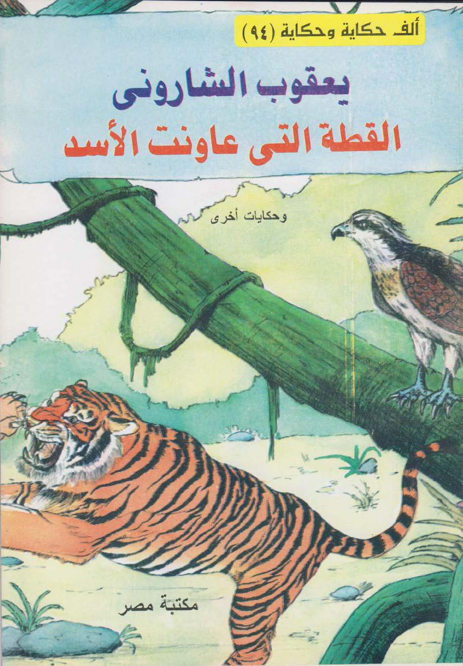 القطة التى عاونت الأسد
