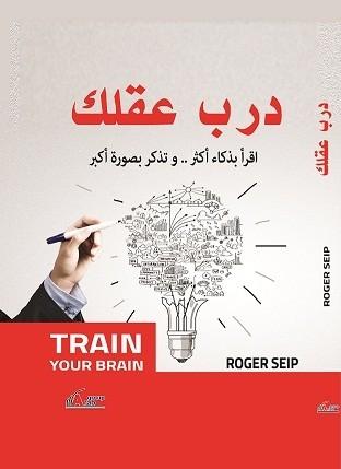 درب عقلك لتحقيق النجاح
