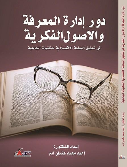 دور إدارة المعرفة والأصول الفكرية في تحقيق المنفعة الإقتصادية للمكتبات الجامعية