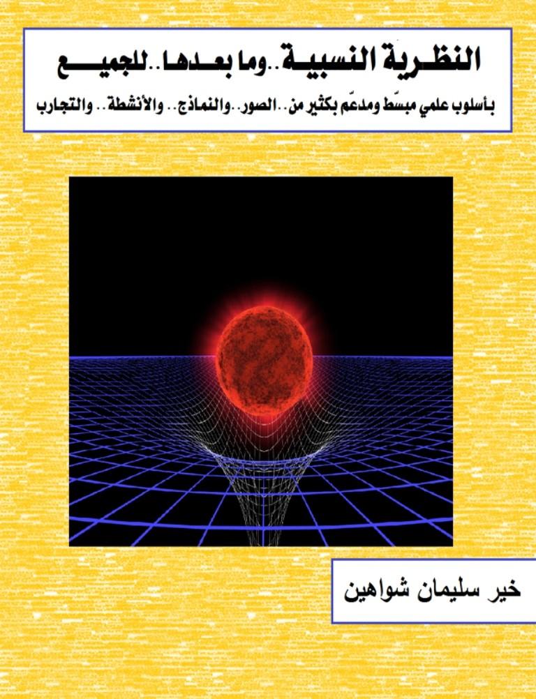 النظرية النسبية وما بعدها للجميع