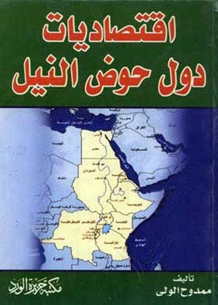 إقتصاديات دول حوض النيل