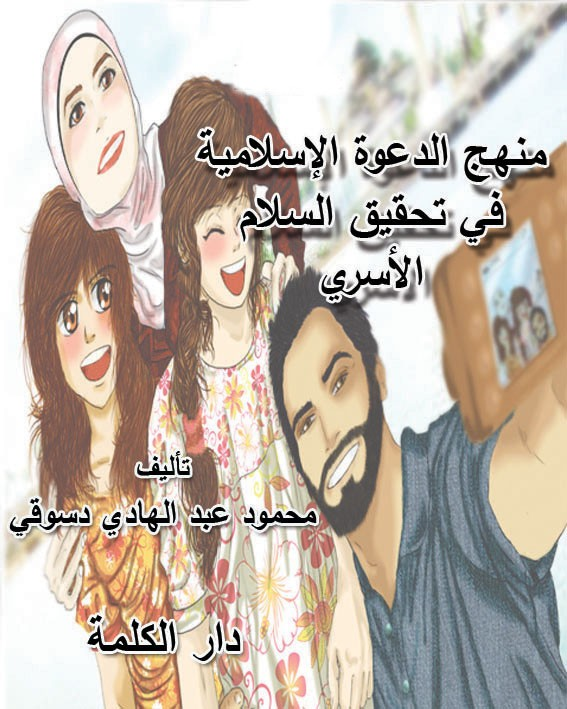 منهج الدعوة الإسلامية في تحقيق السلام الأسري