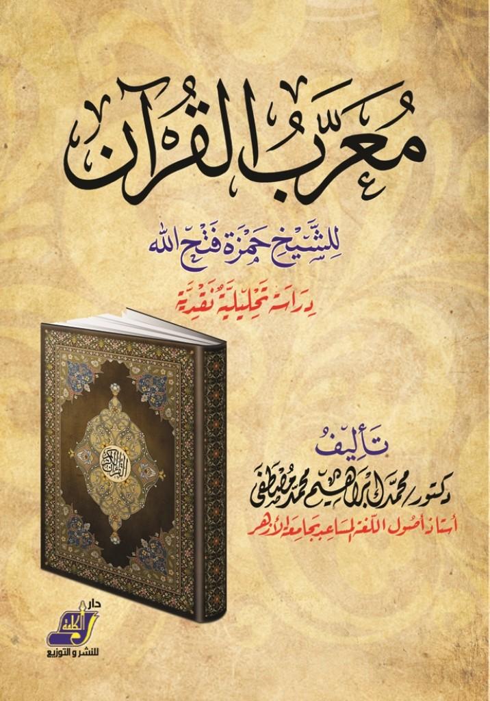 معرب القرآن