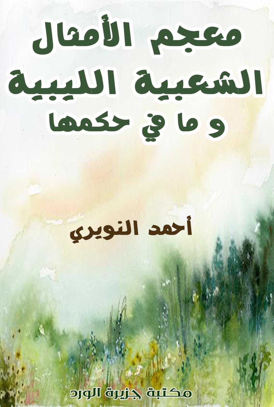 معجم الأمثال الشعبية الليبية وما في حكمها