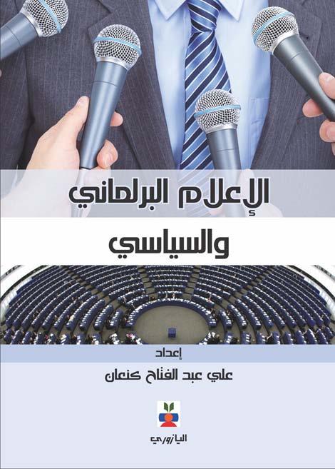 الإعلام البرلماني والسياسي