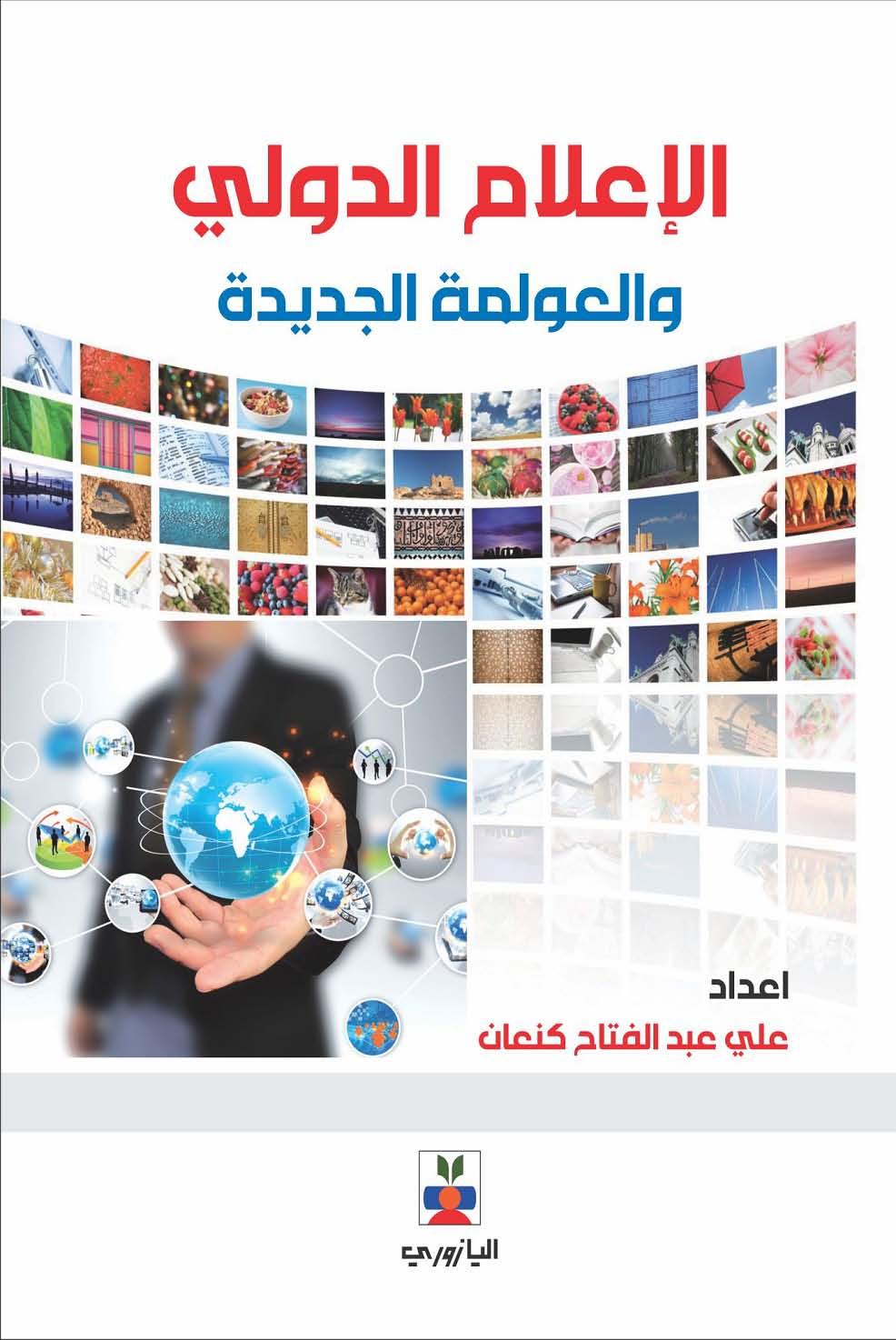 الإعلام الدولي والعولمة الجديدة