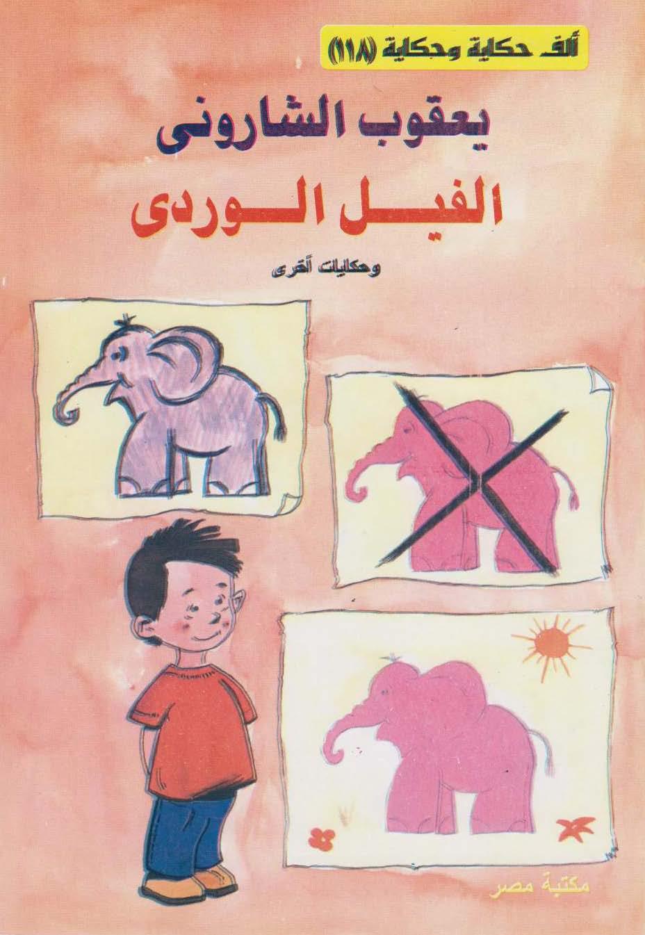 الفيل الوردى