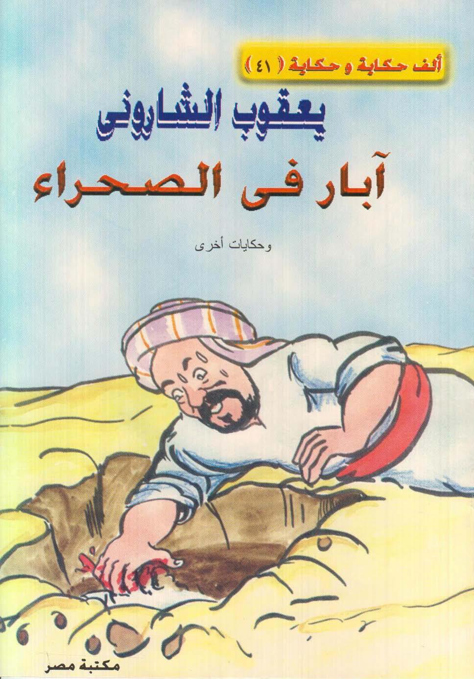 ابار في الصحراء