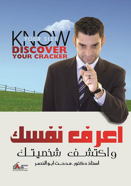 اعرف نفسك واكتشف شخصيتك
