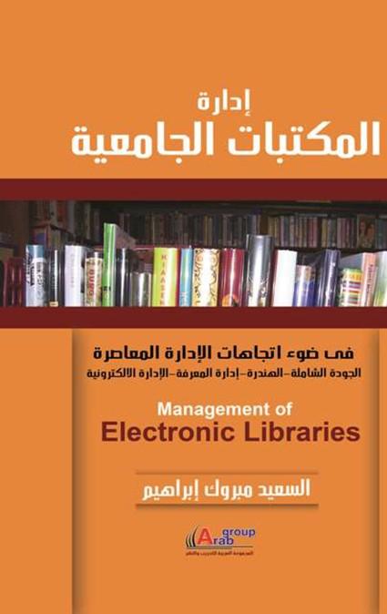 إدارة المكتبات الجامعية