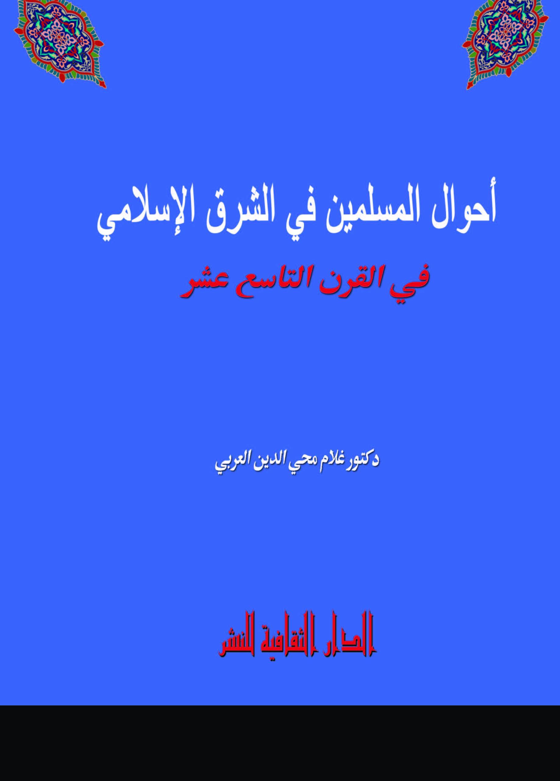 أحوال المسلمين فى الشرق الإسلامى