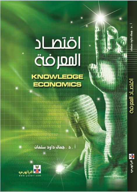 اقتصاد المعرفة
