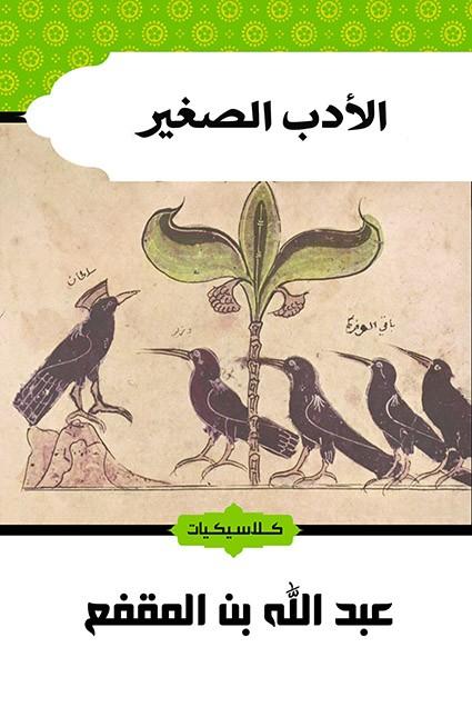 الأدب الصغير