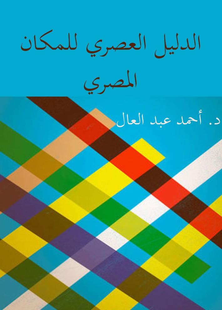 الدليل العصري للمكان المصري