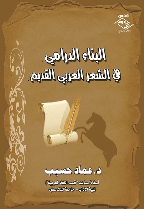 البناء الدرامي في الشعر العربي
