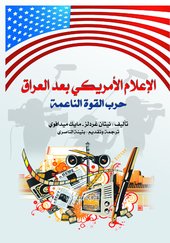 الإعلام الامريكى بعد العراق