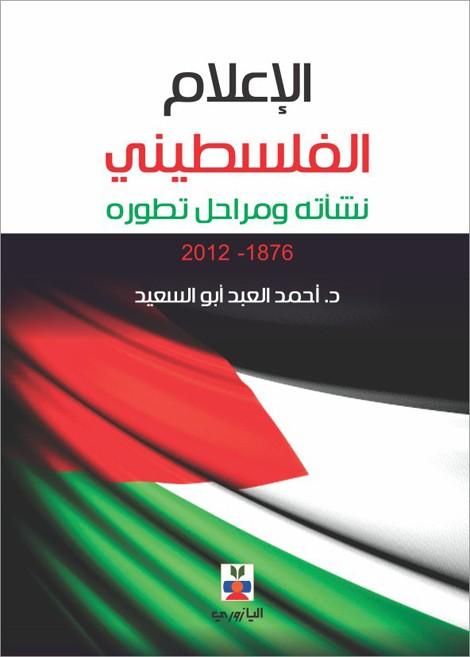 الإعلام الفلسطيني نشأته ومراحل تطوره