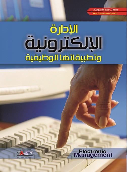 الادارة الالكترونية وتطبيقاتها الوظيفية