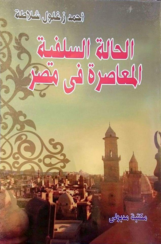 الحالة السلفية المعاصرة فى مصر