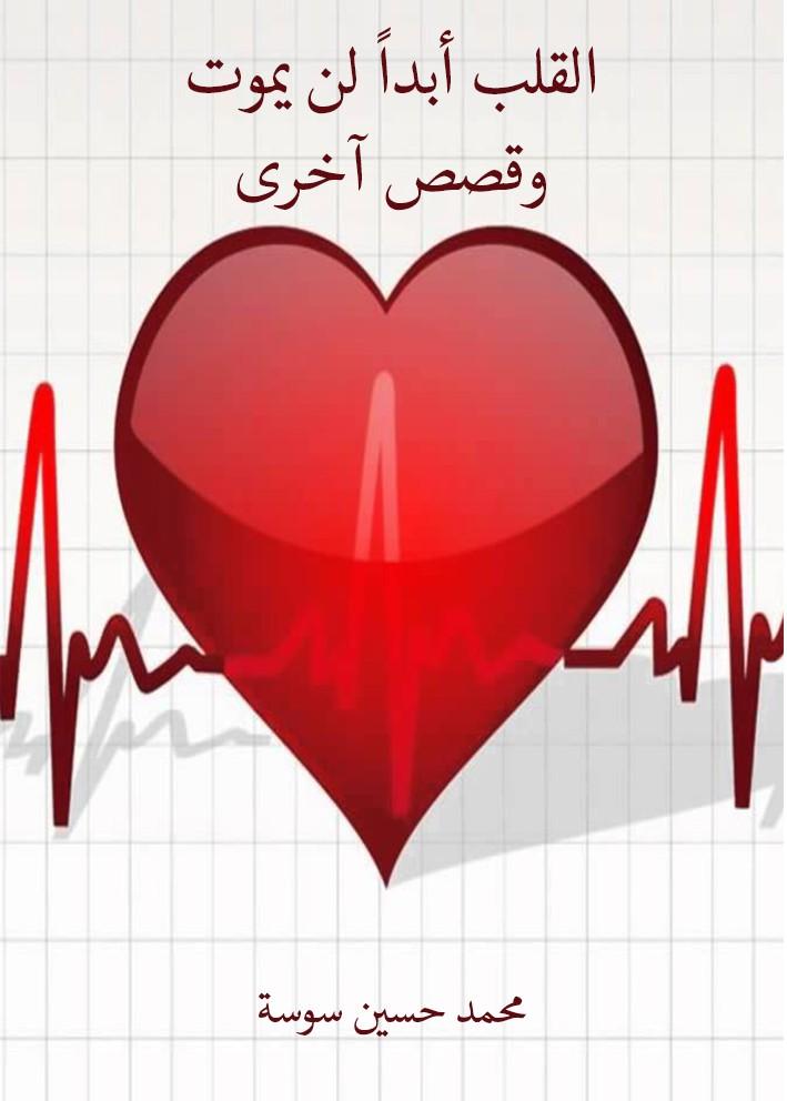 القلب ابدأ لن يموت وقصص اخرى