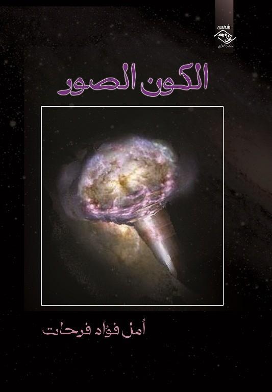 الكون الصور
