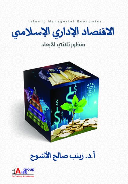 الاقتصاد الإدارى الإسلامى