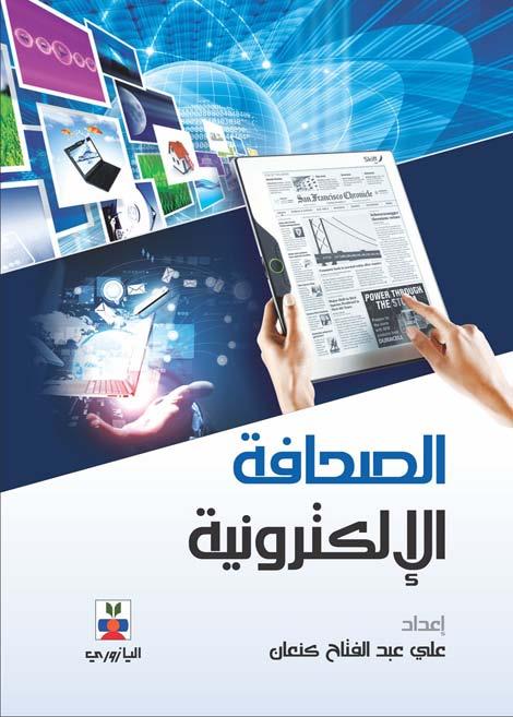 الصحافة الإلكترونية