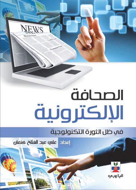الصحافة الإلكترونية في ظل الثورة التكنولوجية