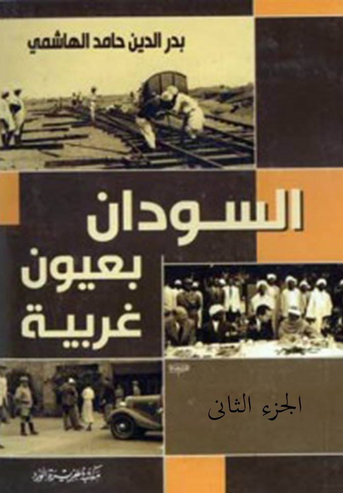 السودان بعيون غربية – الجزء الثانى