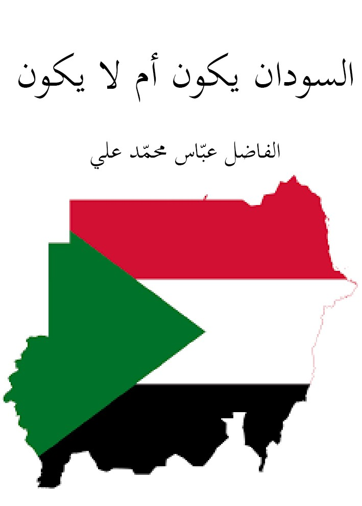 السودان يكون ام لا يكون