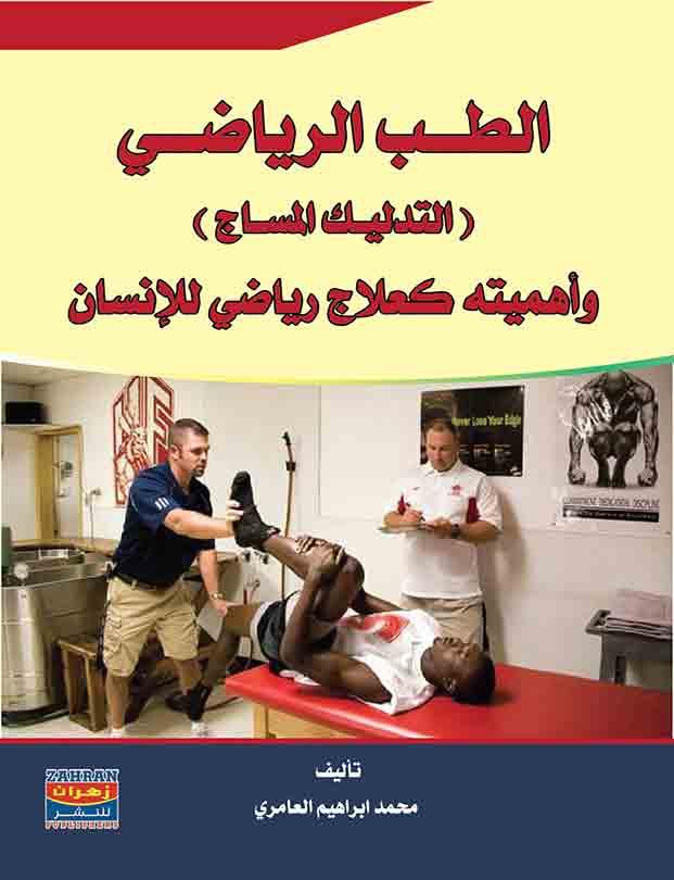 الطب الرياضي
