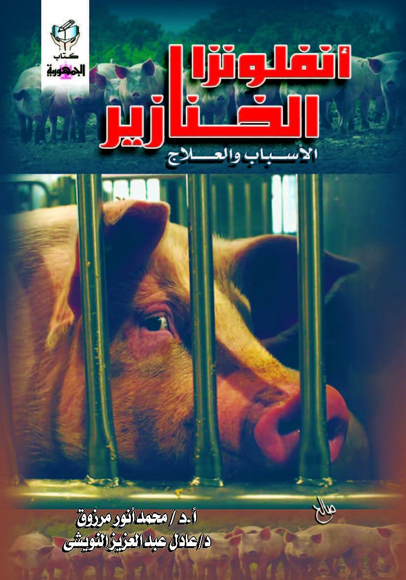 أنفلوانزا الخنازير