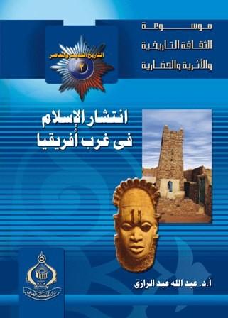 انتشار الإسلام فى غرب أفريقيا