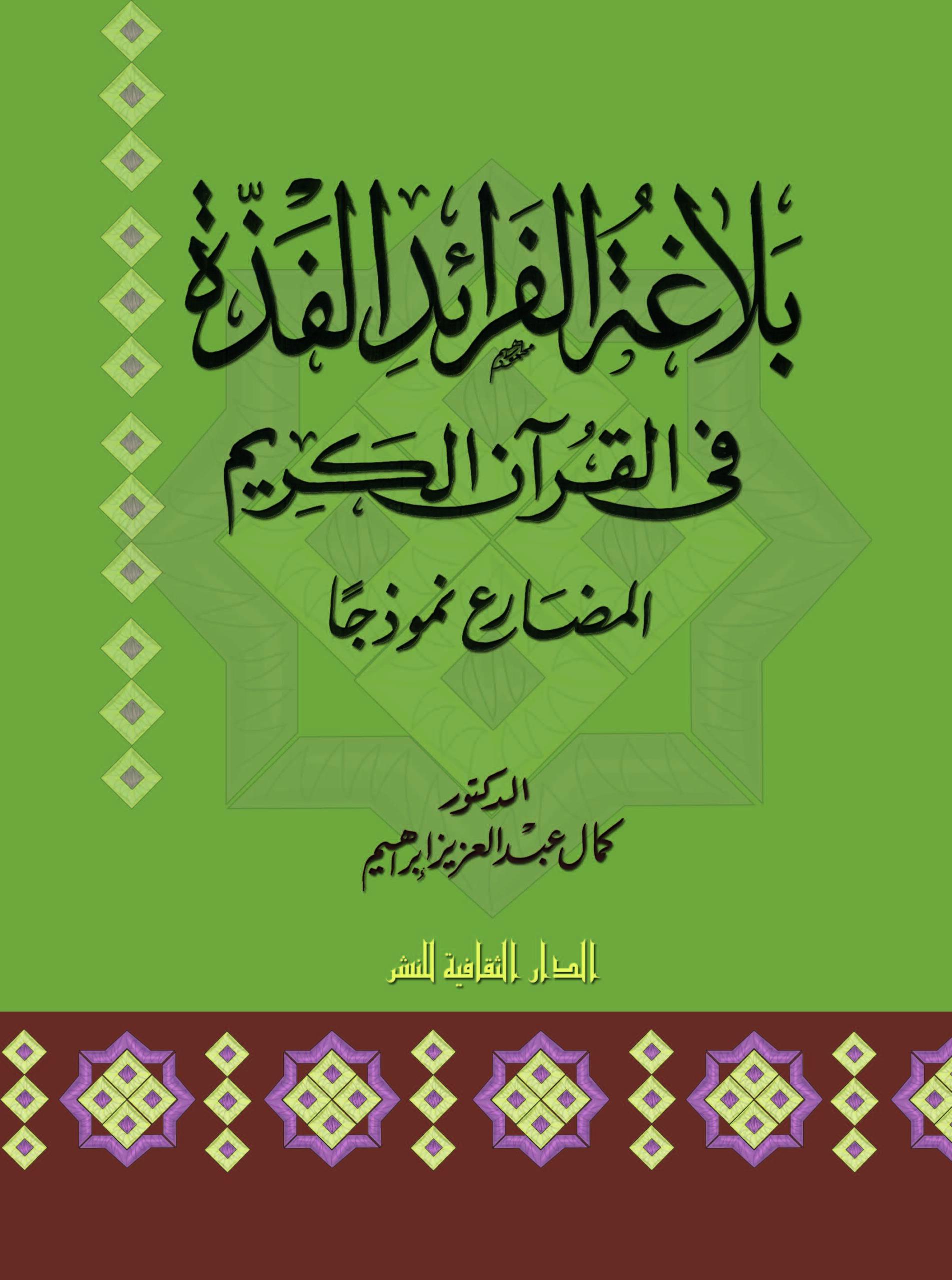 بلاغة الفرائد الفذة فى القرآن الكريم