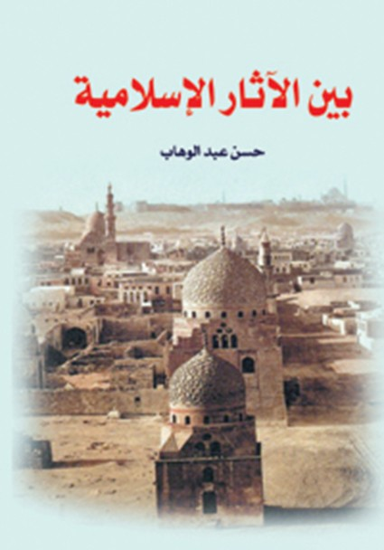 بين الاثار الاسلامية