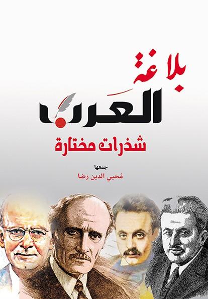 بلاغة العرب