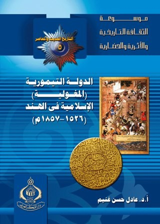 الدولة  التيمورية – المغولية – الإسلامية فى الهند